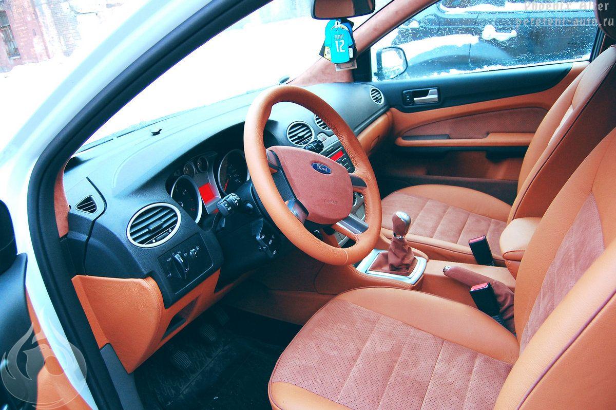 Тюнинг салона форд фокус 2 - Тюнинг Форд Фокус 2 (Ford Focus 2) - Колеса. ру